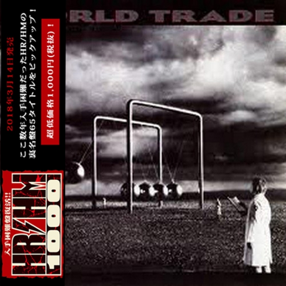World Trade - World Trade (JAPANESE EDITION) - Reissue 2018